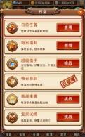 《不服小天王》让勇者闹心的五花八门趣味任务