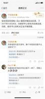 钱宝CEO张小雷涉嫌犯罪自首 宝粉失去理智:我的钱怎么办