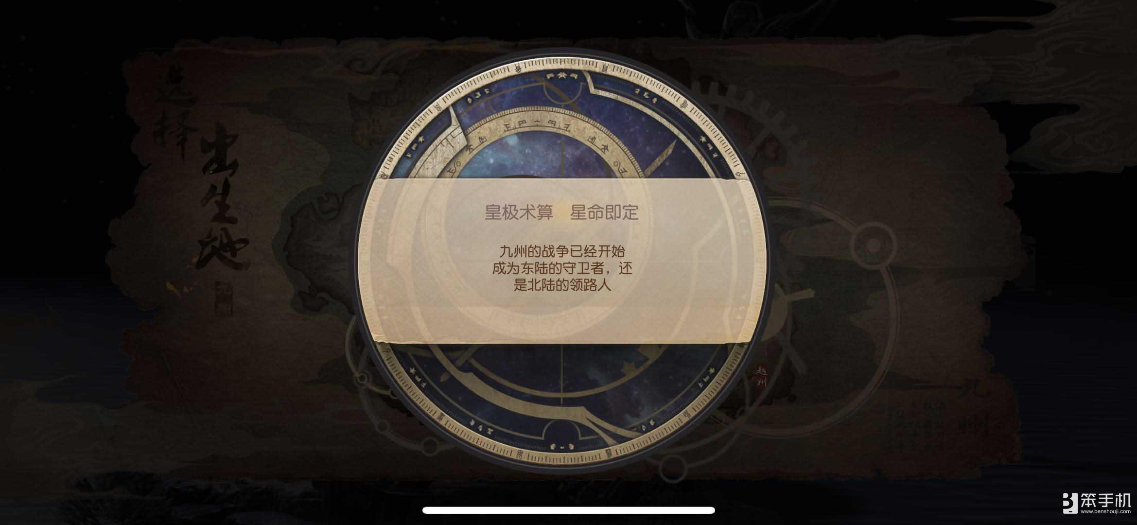 《九州·海上牧云记》全平台公测