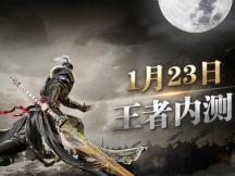 """《征途2手游》""""王者内测""""产品特色视频"""