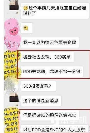 PDD与王校长闹翻停播一个月,或为LPL离开熊猫加入龙珠