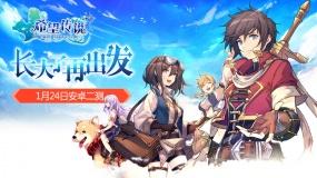 新世界冒险RPG《希望传说》 安卓测试24日开启