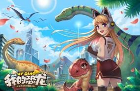 《我的恐龙》全新人设曝光 7次蜕变接轨国际