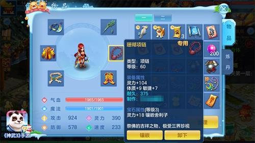 【图02:《神武3》手游人物装备面板一览】.jpg