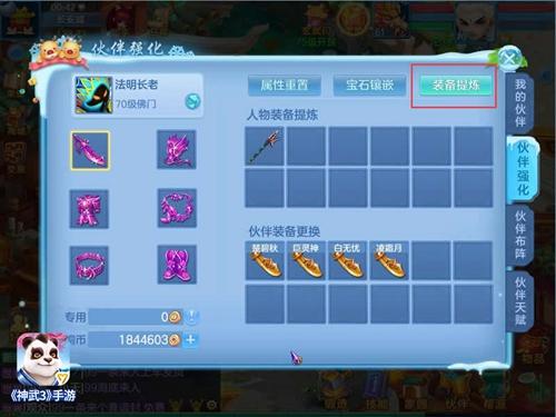 【图05:《神武3》手游装备提炼】.jpg