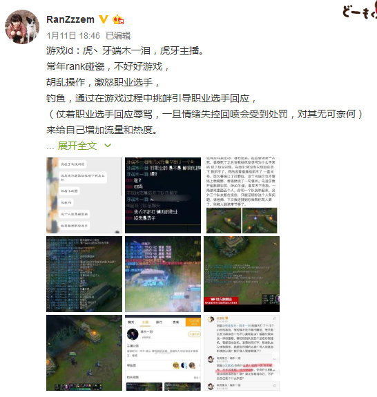 【游乐汇57期】MLXG遭虎牙主播恶意挑衅