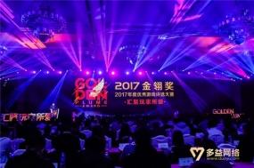 多益网络斩获CGDA、金翎奖双料大奖 2018喜获开门红
