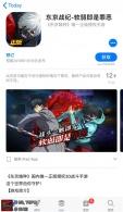 正版喰种手游即将公测!《东京战纪》今日开启iOS预订