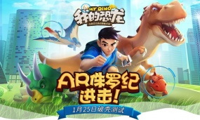 蜗牛数字AR游戏《我的恐龙》1月25日破壳测试 内测玩法抢先曝