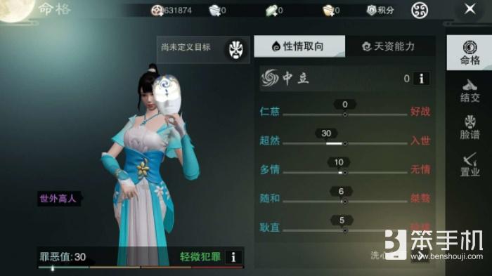 网易《楚留香》2.1全平台公测