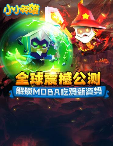 《小小英雄》全球震撼公测 解锁MOBA吃鸡新姿势