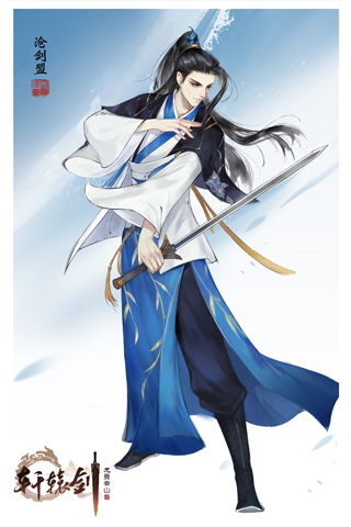 轩辕剑龙舞云山