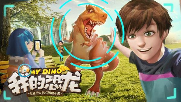 蜗牛数字AR手游《我的恐龙》今日双平台破壳测试 新游戏视频首曝