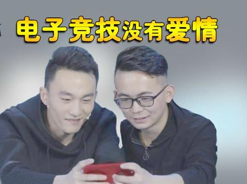 粉丝见面会主播用实际行动证明电子竞技没有爱情? 荣耀播报111期