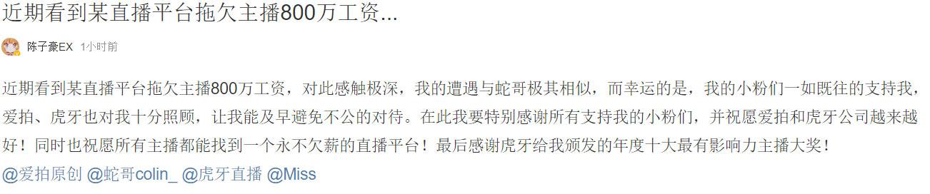 主播陈子豪暗讽某平台欠薪,直播业界光鲜背后的暗涌