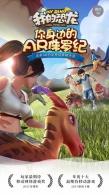 蜗牛数字《我的恐龙》评测:AR策略游戏奇思妙想