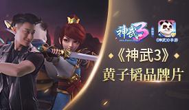 黄子韬霸气登场《神武3》品牌宣传片惊艳来袭