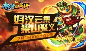 好汉云集,梁山聚义,《水浒群英传》2月1日正式火爆公测!
