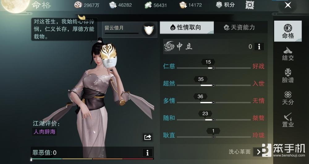 网易高自由度武侠手游《楚留香》今日火爆公测
