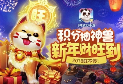 神武3手游新春福利大放送 随心抽取狗年神兽!