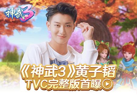 黄子韬片场穿越!神武3 TVC完整版快乐上线