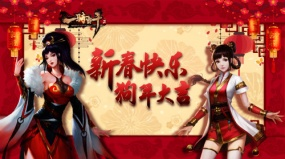 《一骑当千2》春节活动抢先报