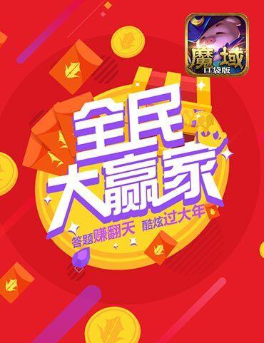 《魔域口袋版》全民大赢家奖励升级  千元大奖寻最强大脑