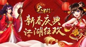 新春江湖狂欢《大掌门2》六大福利火爆派送