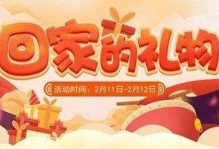 """虎牙直播发起""""回家的礼物""""活动 2018传递新年正能量"""
