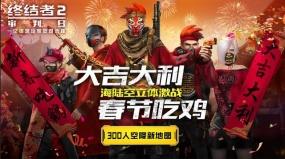 节后玩法更给力,《终结者2:审判日》再迎更新浪潮!