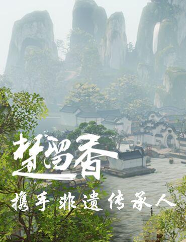 《楚留香》携手非遗扬传统文化 大明江湖寻年味