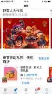 触达近2.1亿用户,《野蛮人大作战》的春节档营销选择了双管齐下