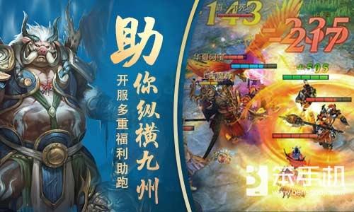 上古华夏神话手游《九州荣耀》今日震撼上线