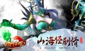 上古神话巨兽现身 《九州荣耀》全服出动狩猎神兽