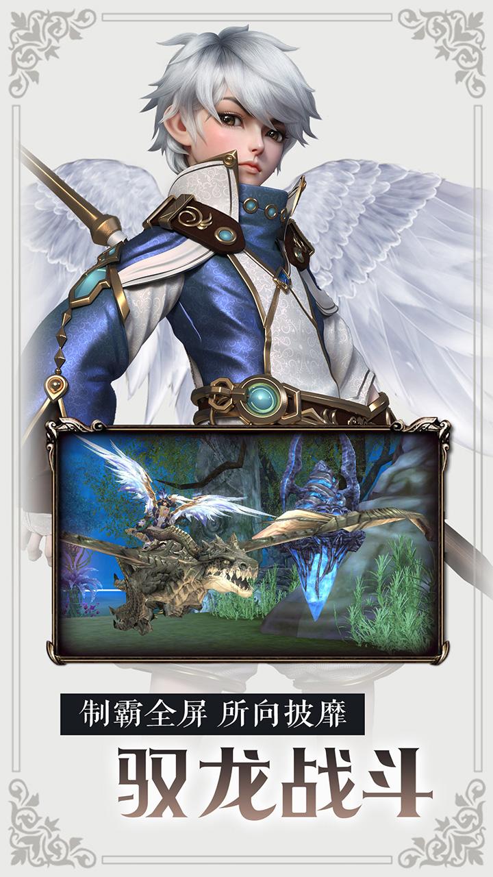 龙魂之剑截图3