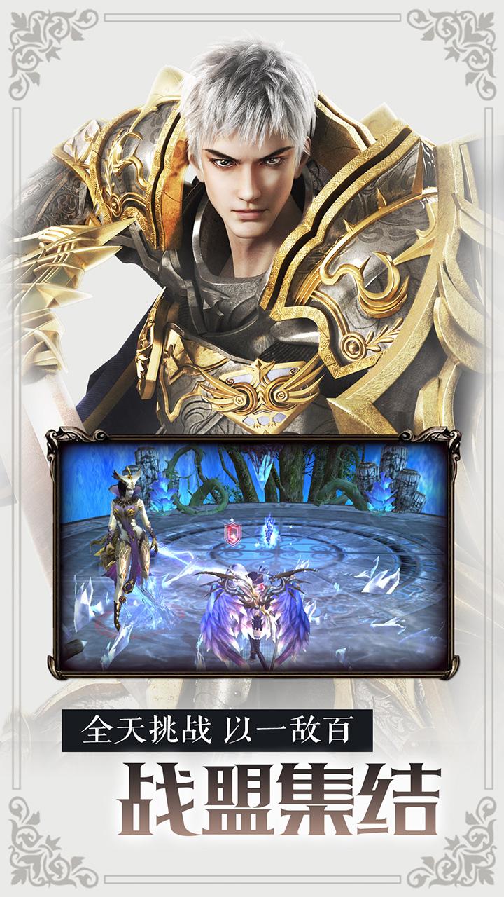 龙魂之剑截图4