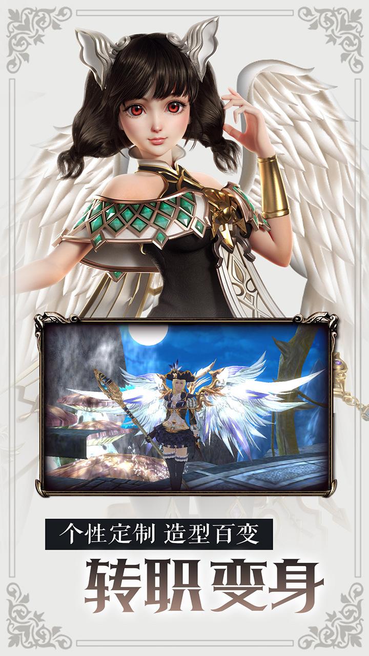 龙魂之剑截图5