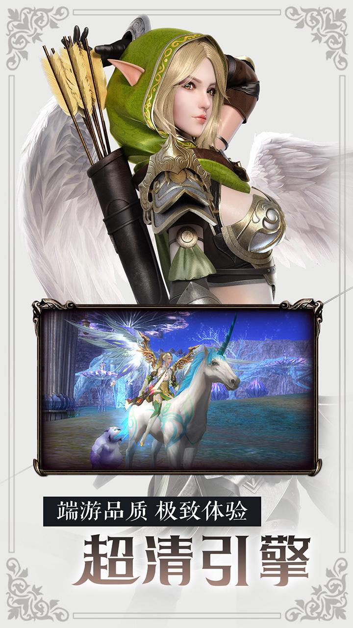 龙魂之剑截图2