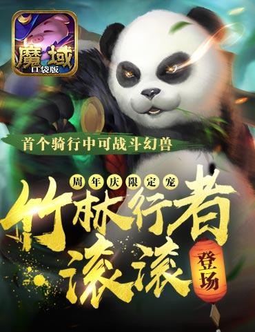 《魔域口袋版》周年庆预告  全民肆意狂欢