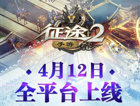 《征途2手游》4月12日全平台上线 4k宣传片首曝