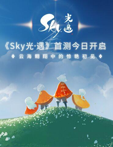 《Sky光·遇》首测今日开启,云海翱翔中的惊艳初见!