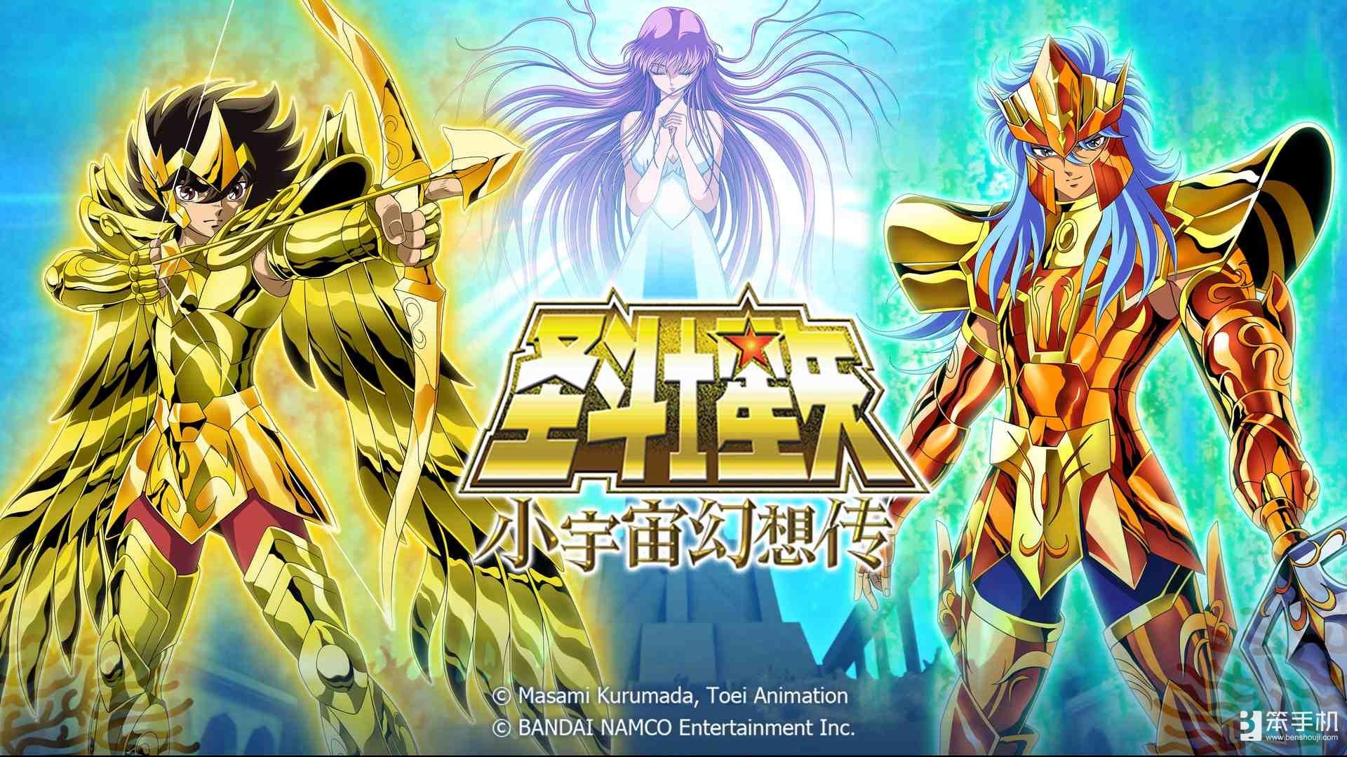《圣斗士星矢-小宇宙幻想传》3月28日海皇降临