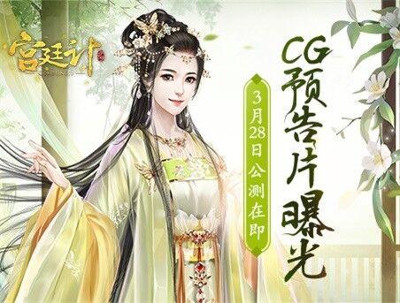 《宫廷计》手游CG预告片曝光 3月28日公测在即