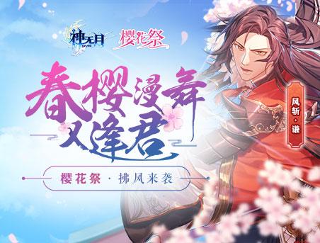 樱漫舞,又逢君—《神无月》樱花祭拂风来袭!