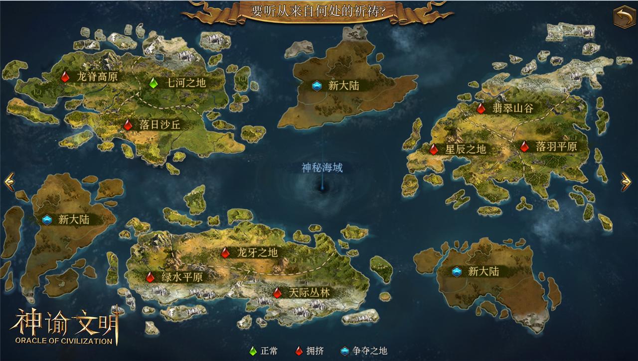 神谕文明截图1