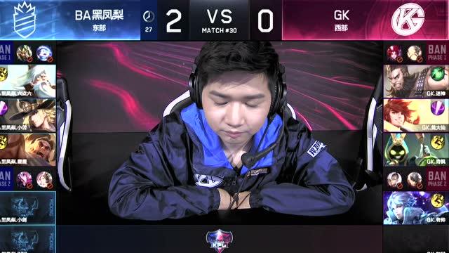 2018KPL春季赛 W3D5 BA黑凤梨 vs GK 3