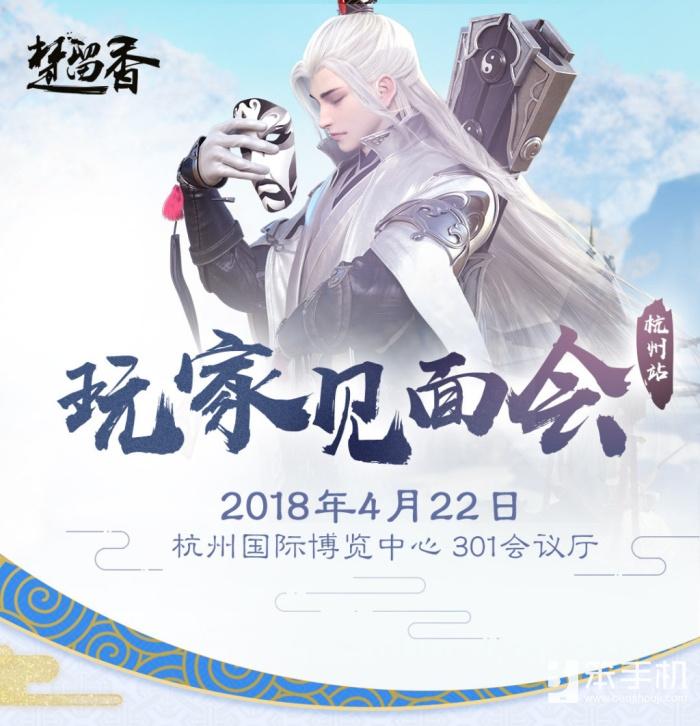 《楚留香》玩家见面会首站揭晓:西子湖畔佐酒论剑