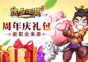 《热血江湖手游》周年庆礼包