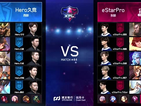 2018KPL春季赛_W5D2 Hero久竞 vs eStarPro_2