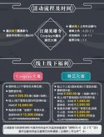 "ChinaJoy携手剑网3再次召集""江湖英雄令"""